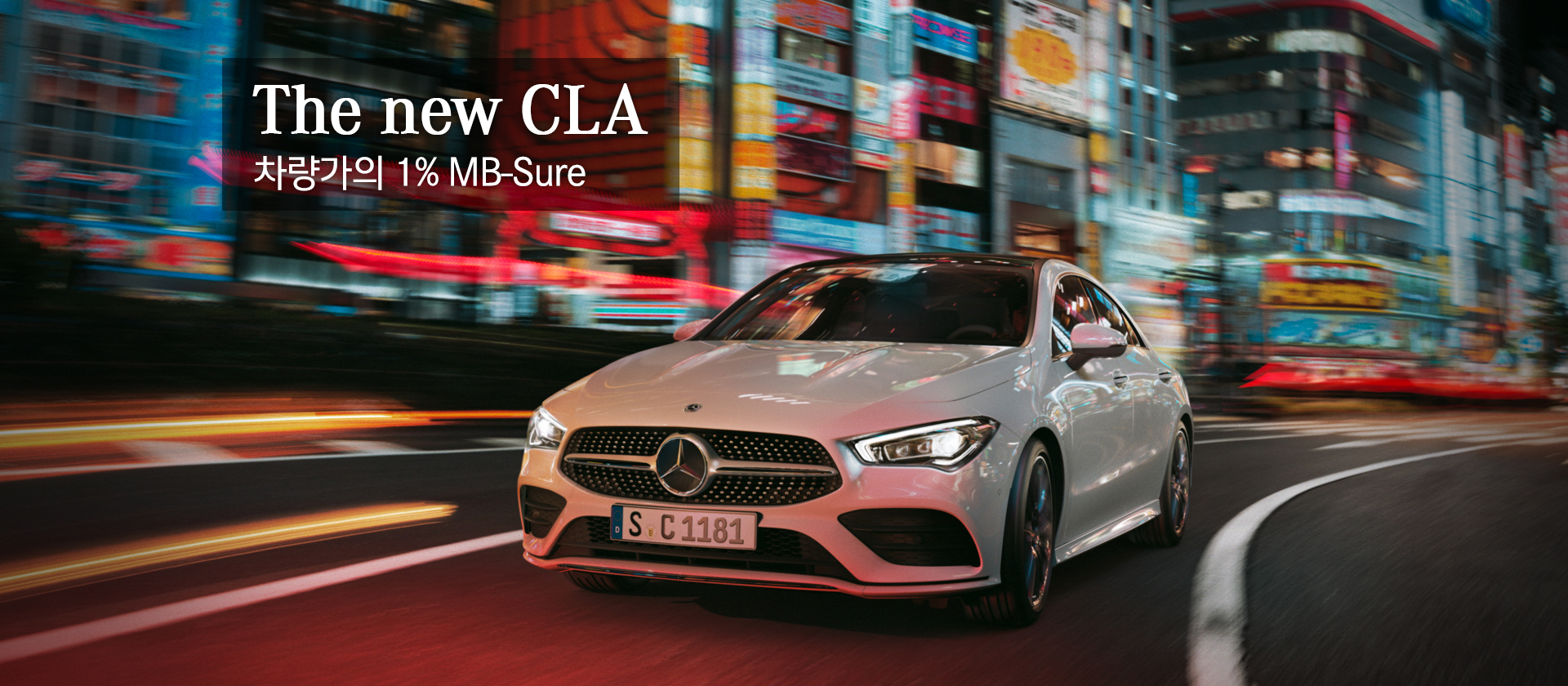 The new CLA 차량가의 1% MB-Sure